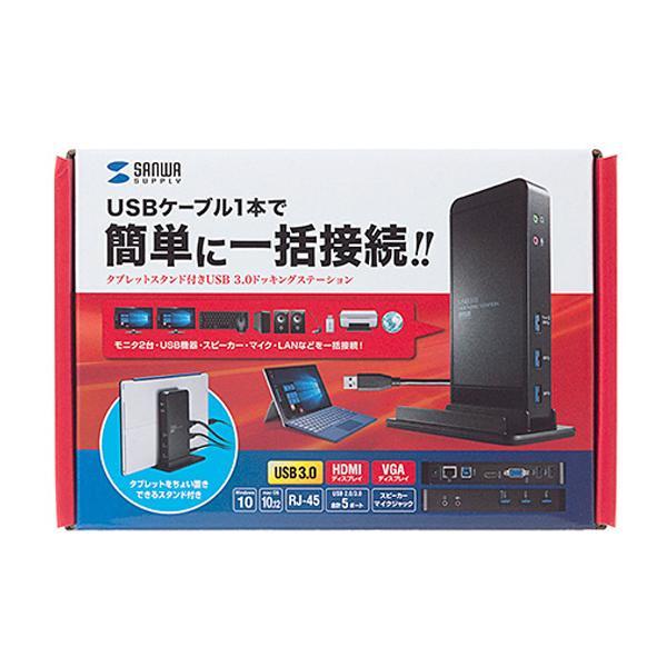サンワサプライ タブレットスタンド付きUSB3.0ドッキングステーション USB-CVDK3