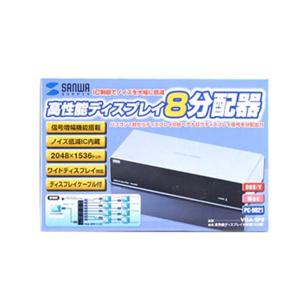 サンワサプライ 高性能ディスプレイ分配器(8分配) VGA-SP8