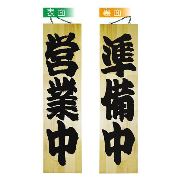E木製サイン 7633 特大 営業中/準備中【代引・同梱・ラッピング不可】