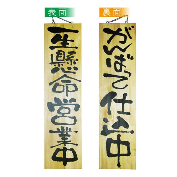 E木製サイン 2613 特大 営業中/仕込中【代引・同梱・ラッピング不可】