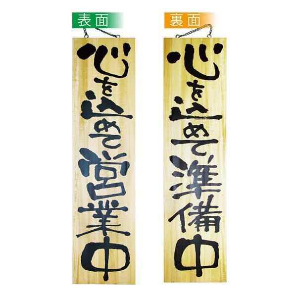E木製サイン 2615 特大 営業中/準備中【代引・同梱・ラッピング不可】