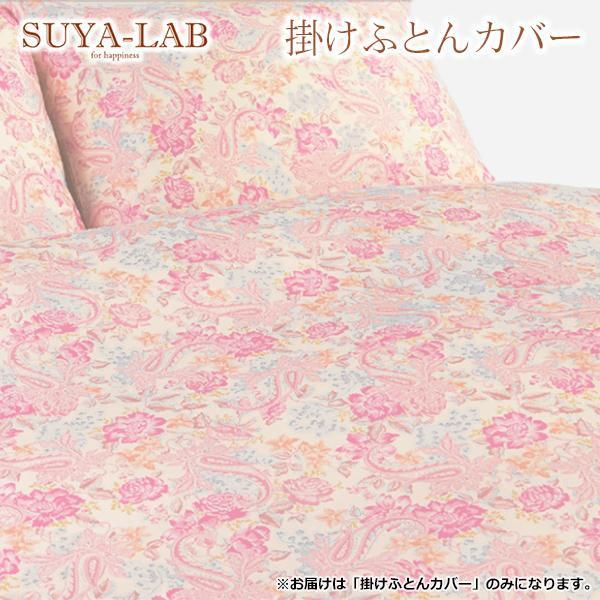 SUYA-LAB サニーガーデン 掛けふとんカバー DL 190×210cm ピンク 22401-82713/109(P)
