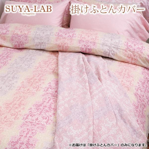 SUYA-LAB ボタニーレース 掛けふとんカバー DL 190×210cm ピンク 22401-86911/105(P)
