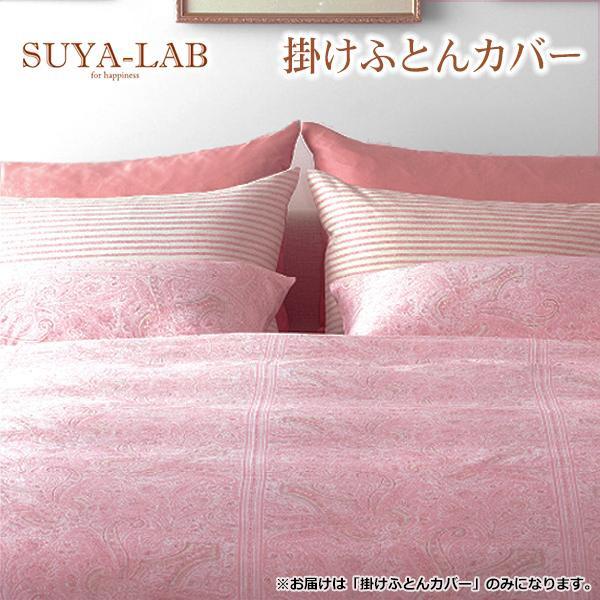 SUYA-LAB リンデンフラワー 掛けふとんカバー DL 190×210cm ピンク 22401-84215/106(P)