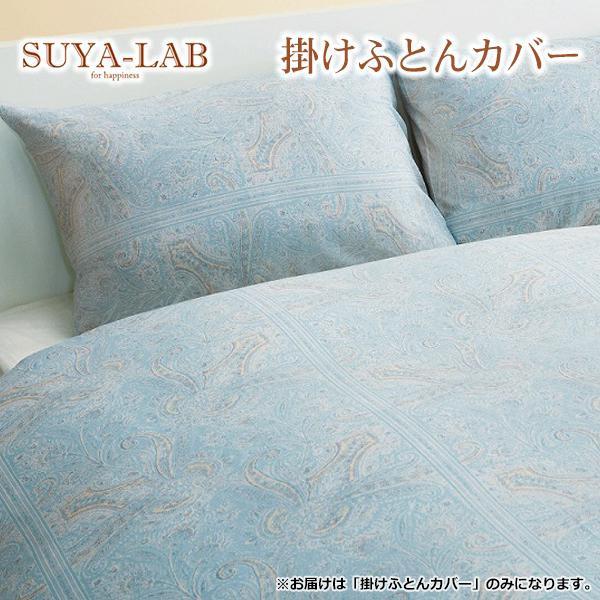 SUYA-LAB リンデンフラワー 掛けふとんカバー DL 190×210cm ブルー 22401-84215/304(B)