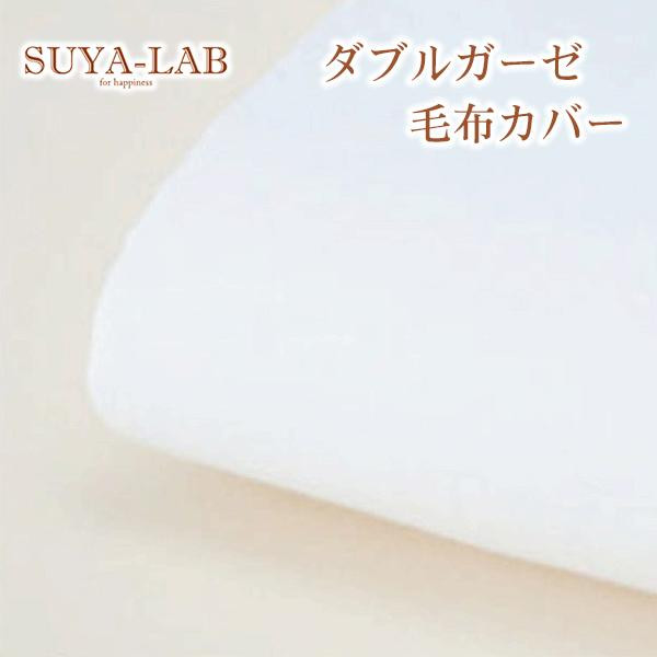 SUYA-LAB ダブルガーゼ毛布カバー DL 185×215cm 22401-84010/992(WH)