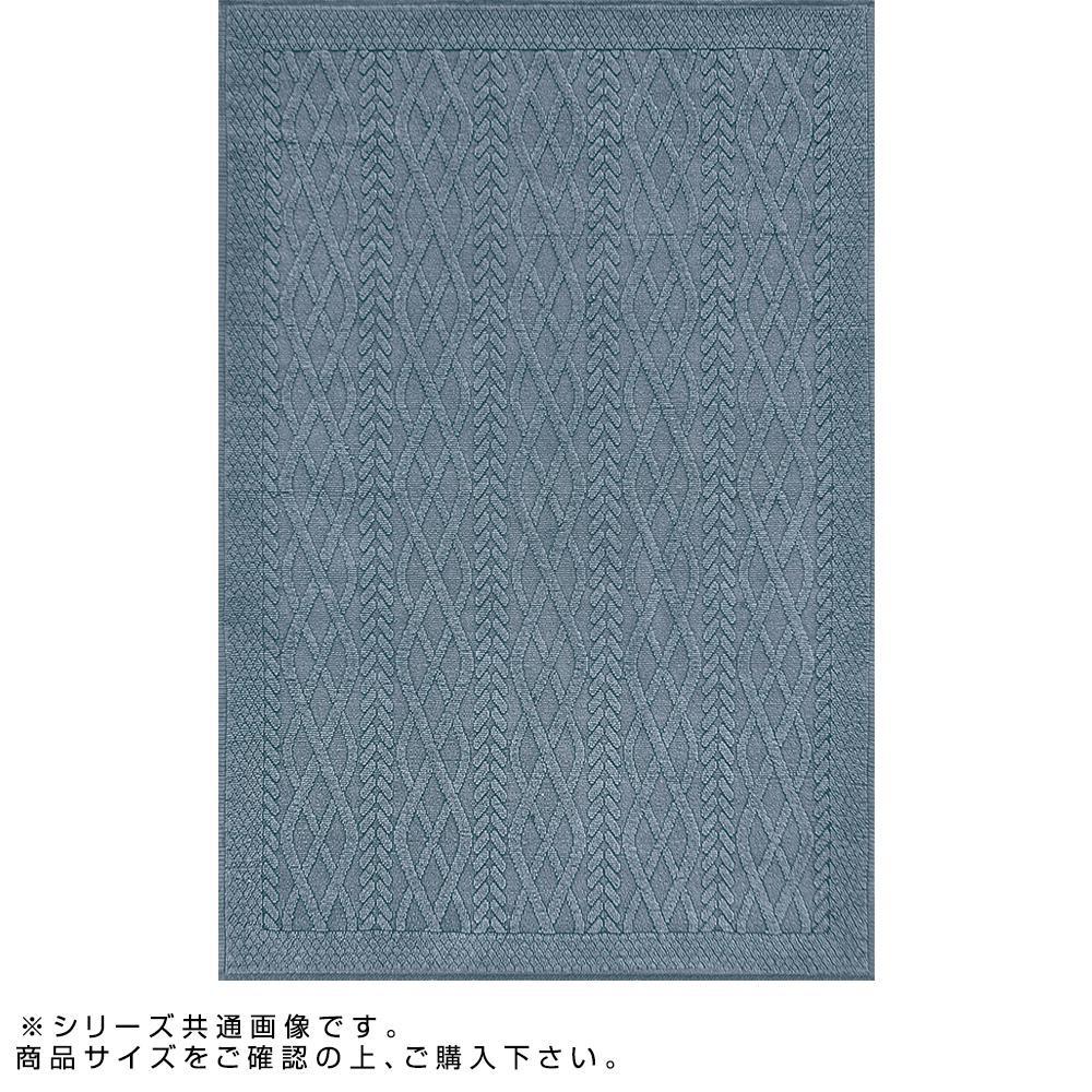 130×190cm マニカ ラグマット ネイビー