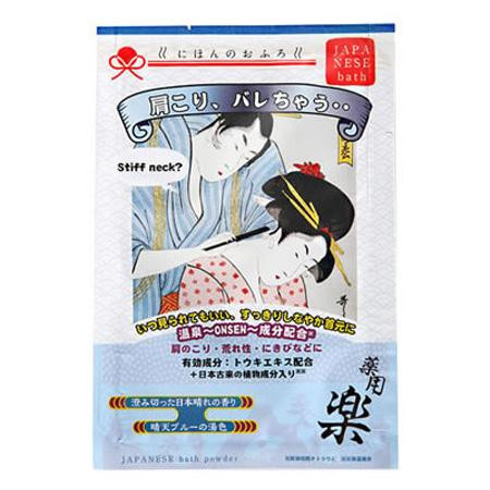 五洲薬品 薬用入浴剤 にほんのおふろ 肩こり、バレちゃう・・ (25g×10包)×12箱(120包入り) NHO-KB