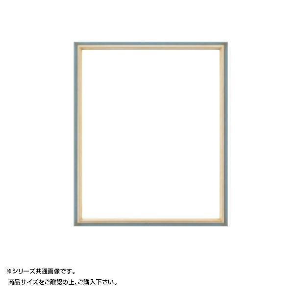 大額 7520 デッサン額 三三 S/ブルー【代引・同梱・ラッピング不可】
