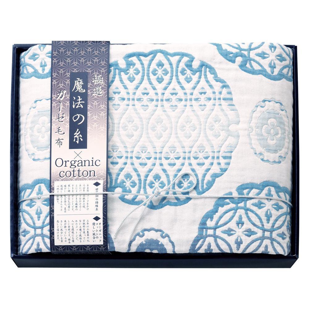 極選魔法の糸×オーガニック プレミアム五重織ガーゼ毛布 GMOW-15100 ブルー