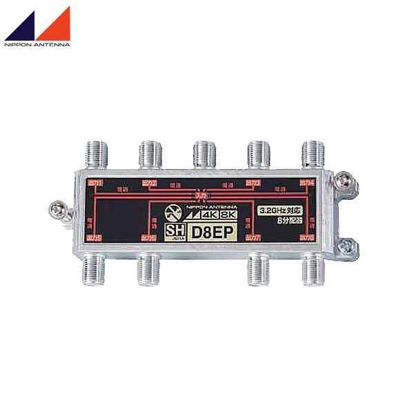 日本アンテナ 4K・8K 3224MHz対応 屋内用 8分配器 D8EP