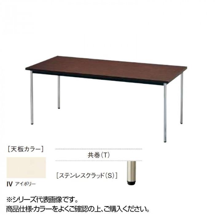 ニシキ工業 AK MEETING TABLE テーブル 天板/アイボリー・AK-7575TS-IV送料込!【代引・同梱・ラッピング不可】