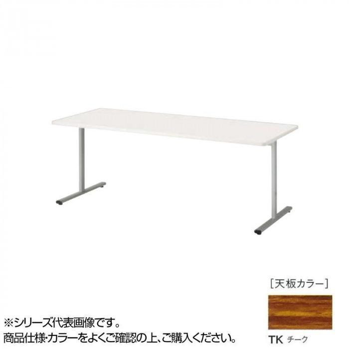 ニシキ工業 KRT MEETING TABLE テーブル 天板/チーク・KRT-1275K-TK送料込!【代引・同梱・ラッピング不可】
