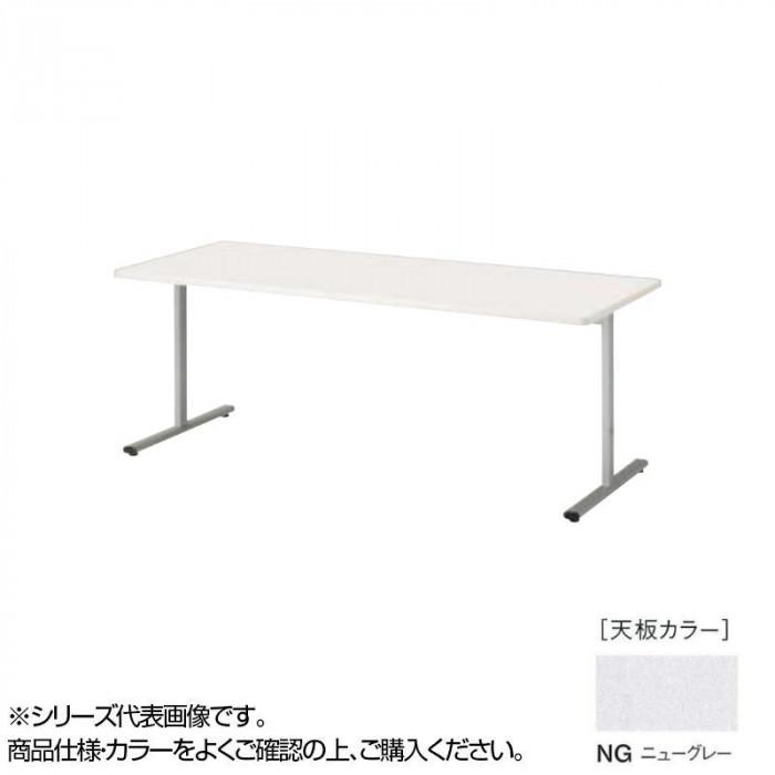 ニシキ工業 KRT MEETING TABLE テーブル 天板/ニューグレー・KRT-1275K-NG送料込!【代引・同梱・ラッピング不可】
