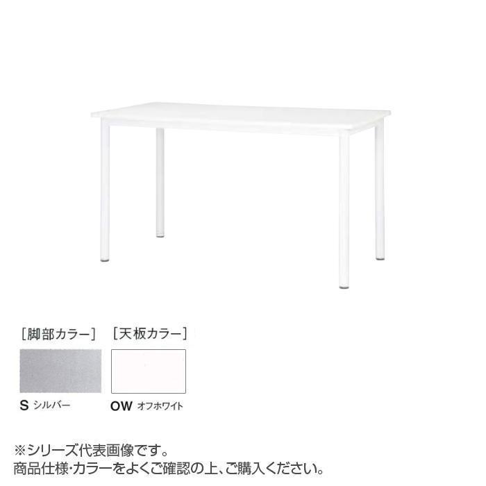 ニシキ工業 STF HIGH TABLE テーブル 脚部/シルバー・天板/オフホワイト・STF-S1275K-OW送料込!【代引・同梱・ラッピング不可】