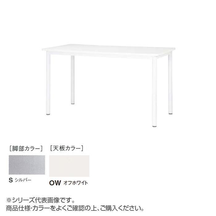 ニシキ工業 STF HIGH TABLE テーブル 脚部/シルバー・天板/オフホワイト・STF-S1875K-OW送料込!【代引・同梱・ラッピング不可】
