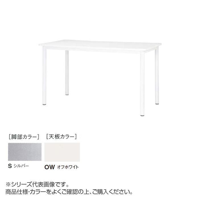 ニシキ工業 STF HIGH TABLE テーブル 脚部/シルバー・天板/オフホワイト・STF-S1890K-OW送料込!【代引・同梱・ラッピング不可】