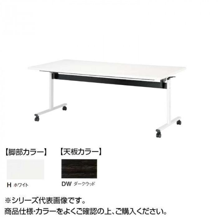 ニシキ工業 TOV STACK TABLE テーブル 脚部/ホワイト・天板/ダークウッド・TOV-H1590K-DW送料込!【代引・同梱・ラッピング不可】