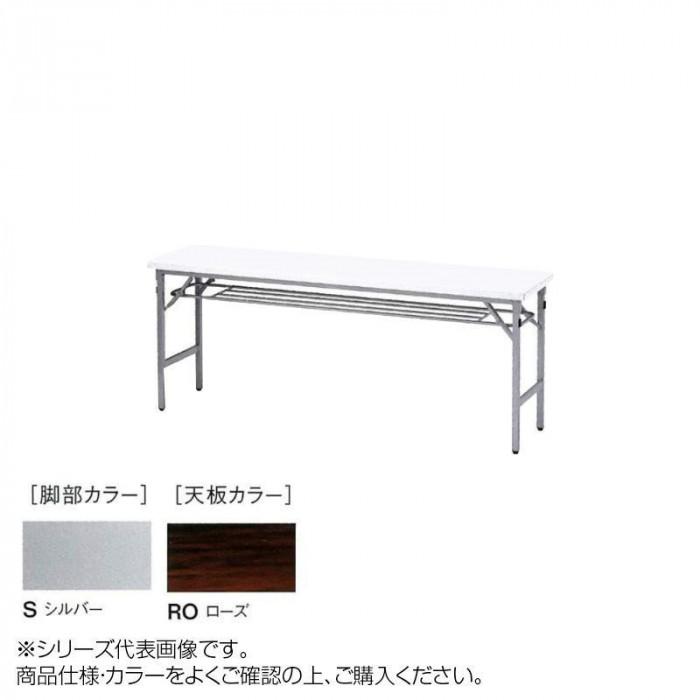 ニシキ工業 SAT FOLDING TABLE テーブル 脚部/シルバー・天板/ローズ・SAT-S1545T-RO送料込!【代引・同梱・ラッピング不可】