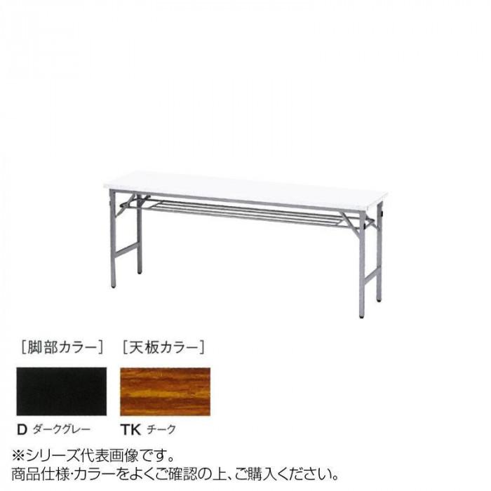 ニシキ工業 SAT FOLDING TABLE テーブル 脚部/ダークグレー・天板/チーク・SAT-D1860T-TK送料込!【代引・同梱・ラッピング不可】