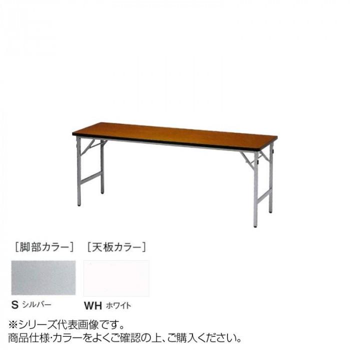 ニシキ工業 SAT FOLDING TABLE テーブル 脚部/シルバー・天板/ホワイト・SAT-S1545SN-WH送料込!【代引・同梱・ラッピング不可】