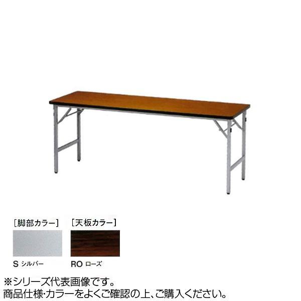 ニシキ工業 SAT FOLDING TABLE テーブル 脚部/シルバー・天板/ローズ・SAT-S1860SN-RO送料込!【代引・同梱・ラッピング不可】