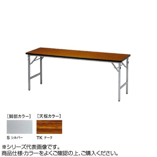ニシキ工業 SAT FOLDING TABLE テーブル 脚部/シルバー・天板/チーク・SAT-S1860SN-TK送料込!【代引・同梱・ラッピング不可】