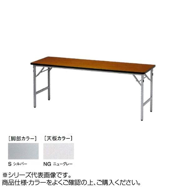 ニシキ工業 SAT FOLDING TABLE テーブル 脚部/シルバー・天板/ニューグレー・SAT-S1860SN-NG送料込!【代引・同梱・ラッピング不可】