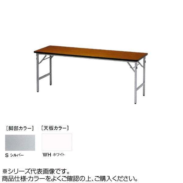 ニシキ工業 SAT FOLDING TABLE テーブル 脚部/シルバー・天板/ホワイト・SAT-S1560TN-WH送料込!【代引・同梱・ラッピング不可】