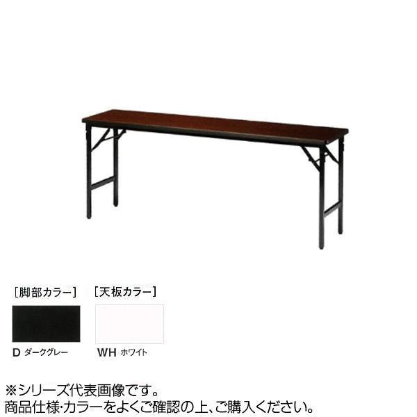 ニシキ工業 SAT FOLDING TABLE テーブル 脚部/ダークグレー・天板/ホワイト・SAT-D1860TN-WH送料込!【代引・同梱・ラッピング不可】