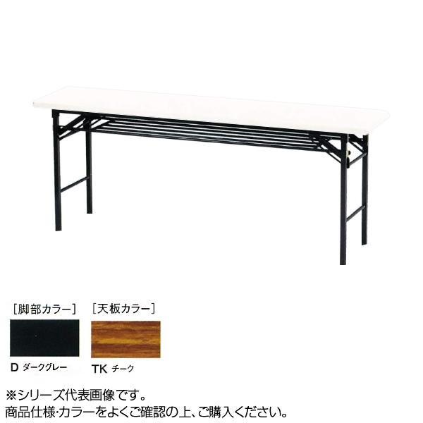 ニシキ工業 KT FOLDING TABLE テーブル 脚部/ダークグレー・天板/チーク・KT-D1860S-TK送料込!【代引・同梱・ラッピング不可】
