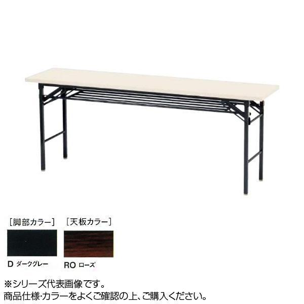 ニシキ工業 KT FOLDING TABLE テーブル 脚部/ダークグレー・天板/ローズ・KT-D1560T-RO送料込!【代引・同梱・ラッピング不可】