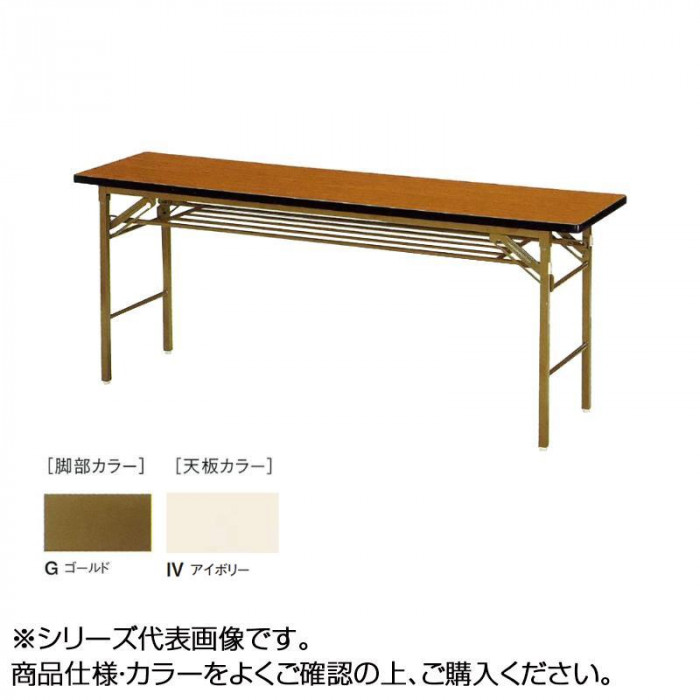 ニシキ工業 KT FOLDING TABLE テーブル 脚部/ゴールド・天板/アイボリー・KT-G1860T-IV送料込!【代引・同梱・ラッピング不可】