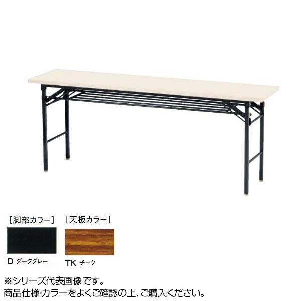 ニシキ工業 KT FOLDING TABLE テーブル 脚部/ダークグレー・天板/チーク・KT-D1890T-TK送料込!【代引・同梱・ラッピング不可】