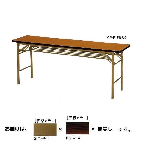 ニシキ工業 KT FOLDING TABLE テーブル 脚部/ゴールド・天板/ローズ・KT-G1245SN-RO送料込!【代引・同梱・ラッピング不可】