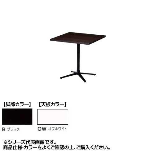 ニシキ工業 RNX AMENITY REFRESH テーブル 脚部/ブラック・天板/オフホワイト・RNX-B7575K-OW送料込!【代引・同梱・ラッピング不可】