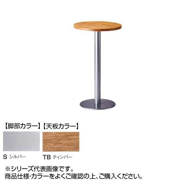 ニシキ工業 RNM AMENITY REFRESH テーブル 脚部/シルバー・天板/ティンバー・RNM-S900R-TB送料込!【代引・同梱・ラッピング不可】
