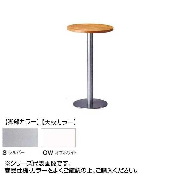 ニシキ工業 RNM AMENITY REFRESH テーブル 脚部/シルバー・天板/オフホワイト・RNM-S600RH-OW送料込!【代引・同梱・ラッピング不可】
