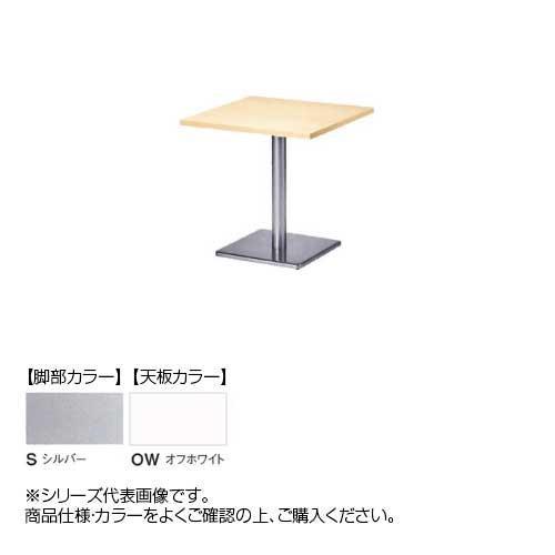 ニシキ工業 RNK AMENITY REFRESH テーブル 脚部/シルバー・天板/オフホワイト・RNK-S0606K-OW送料込!【代引・同梱・ラッピング不可】