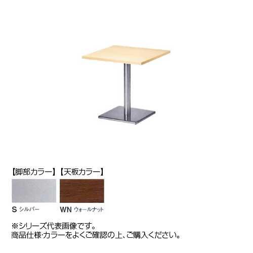 ニシキ工業 RNK AMENITY REFRESH テーブル 脚部/シルバー・天板/ウォールナット・RNK-S7575K-WN送料込!【代引・同梱・ラッピング不可】