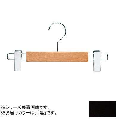 日本製 木製ハンガーボトム用 幅28cm 黒 5本セット T-3161【代引・同梱・ラッピング不可】