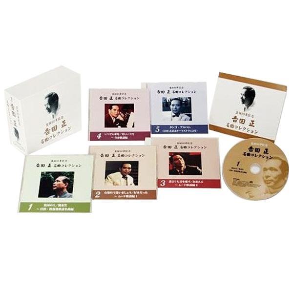 CD 生誕90周年記念 吉田正 名曲コレクション CD5枚組 VFD-10057