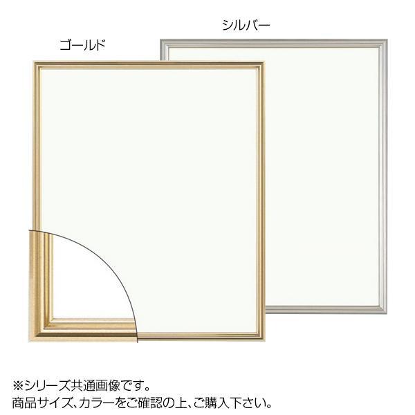 大額 5002 デッサン額 大全紙 ゴールド【代引・同梱・ラッピング不可】