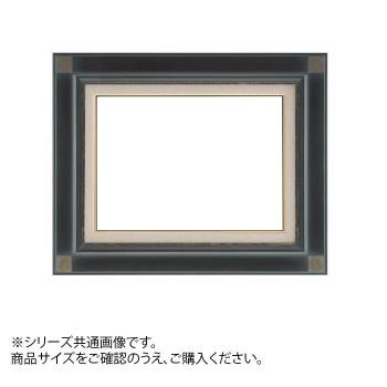 大額 7722 油額 F10 鉄黒【代引・同梱・ラッピング不可】