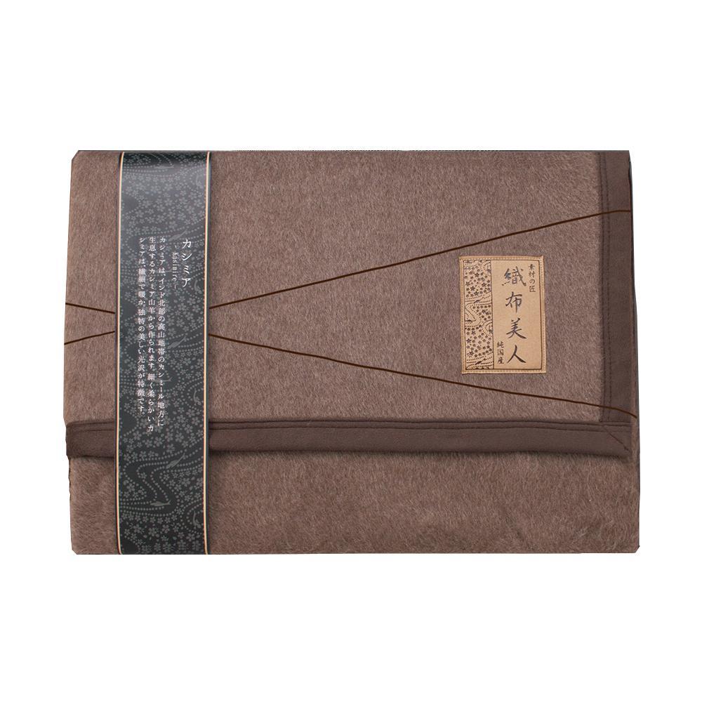 織布美人 カシミア毛布(毛羽部分) ORF-50070