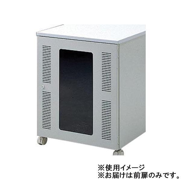 サンワサプライ 前扉(CP-026N用) CP-026N-1【代引・同梱・ラッピング不可】