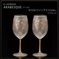 エル・ドラード アラベスク・ゴールド WINE(ワイングラス) 540ml ペアセット S-6105