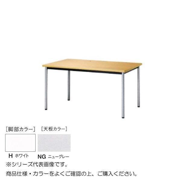 ニシキ工業 ATB MEETING TABLE テーブル 脚部/ホワイト・天板/ニューグレー・ATB-H1590K-NG送料込!【代引・同梱・ラッピング不可】