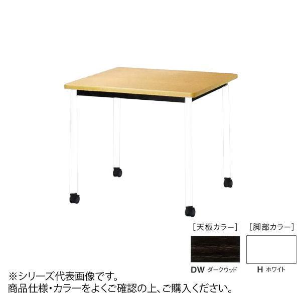 ニシキ工業 ATB MEETING TABLE テーブル 脚部/ホワイト・天板/ダークウッド・ATB-H7575KC-DW送料込!【代引・同梱・ラッピング不可】