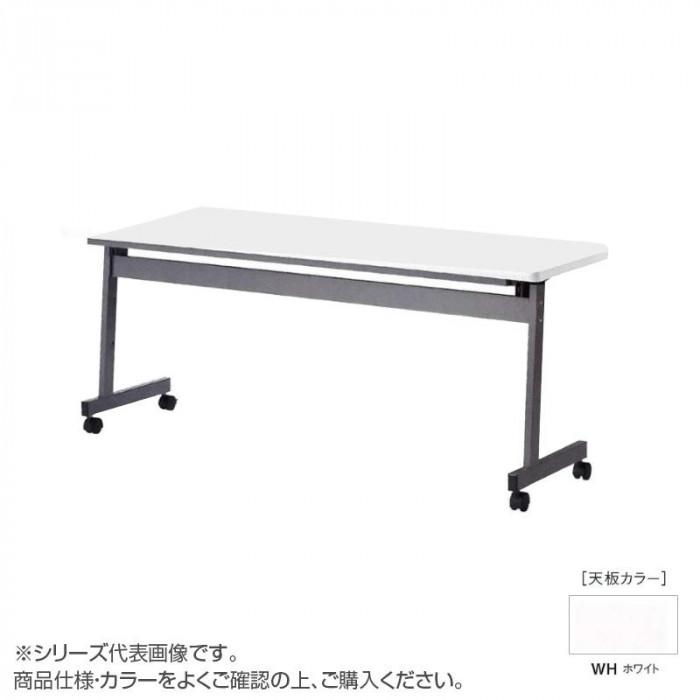 ニシキ工業 LHA STACK TABLE テーブル 天板/ホワイト・LHA-1845H-WH送料込!【代引・同梱・ラッピング不可】
